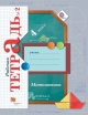 Математика 4 кл. Рабочая тетрадь в 2х томах часть 2я